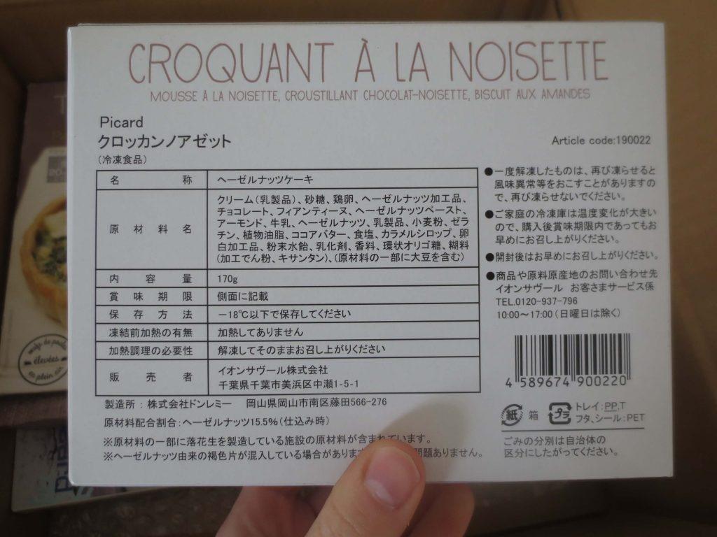 フランスの冷凍食品ピカールの評判・口コミ・コスパ59