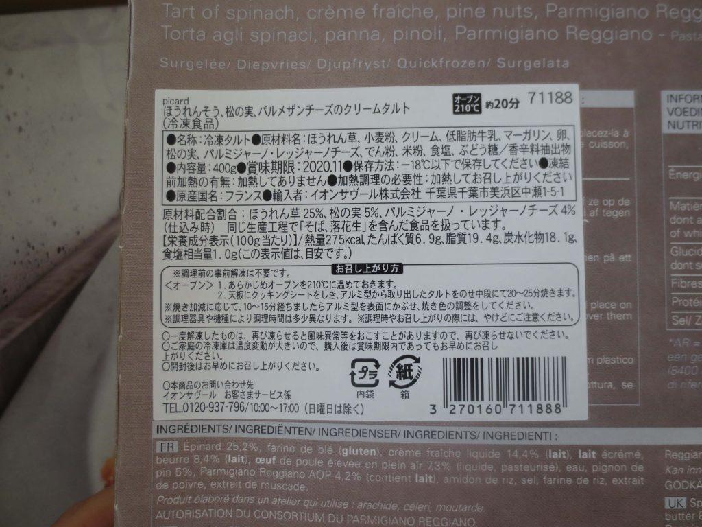 フランスの冷凍食品ピカールの評判・口コミ・コスパ61