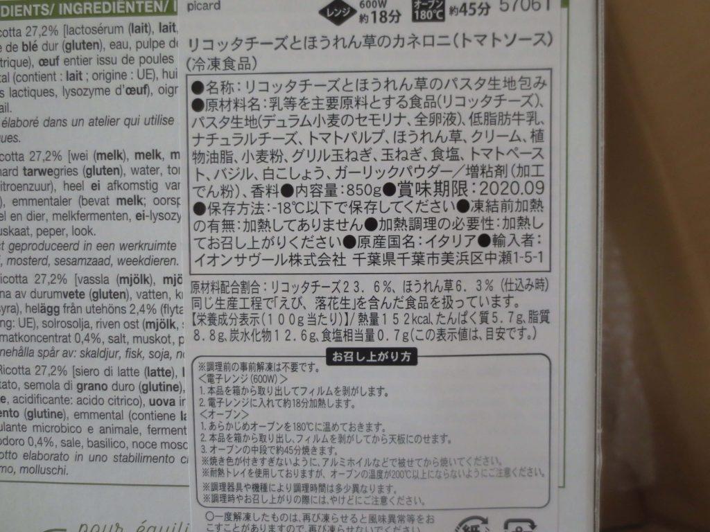 フランスの冷凍食品ピカールの評判・口コミ・コスパ67