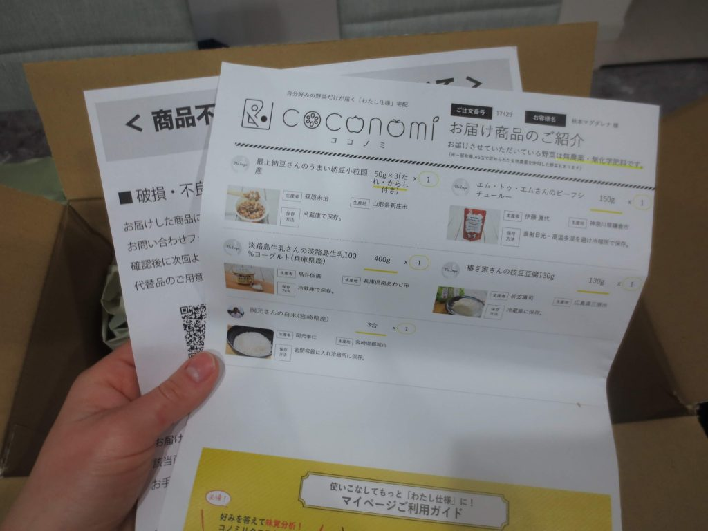 ココノミの加工品の感想の紹介・評判・値段高い35