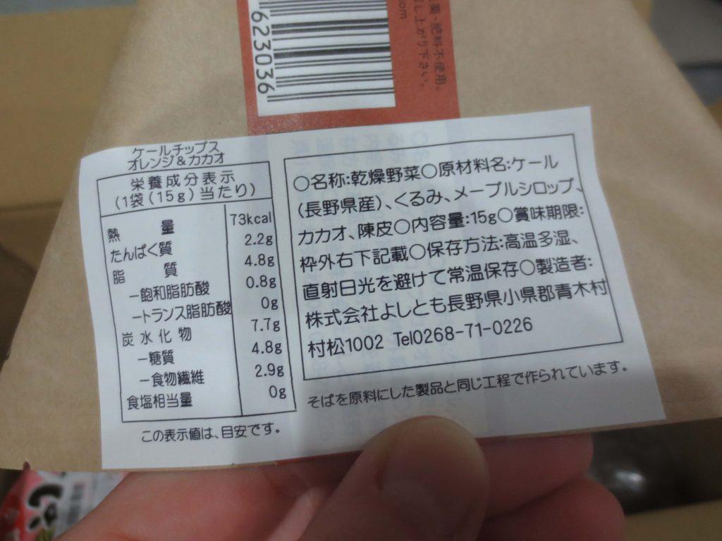 ココノミの加工品の感想の紹介・評判・値段高い37