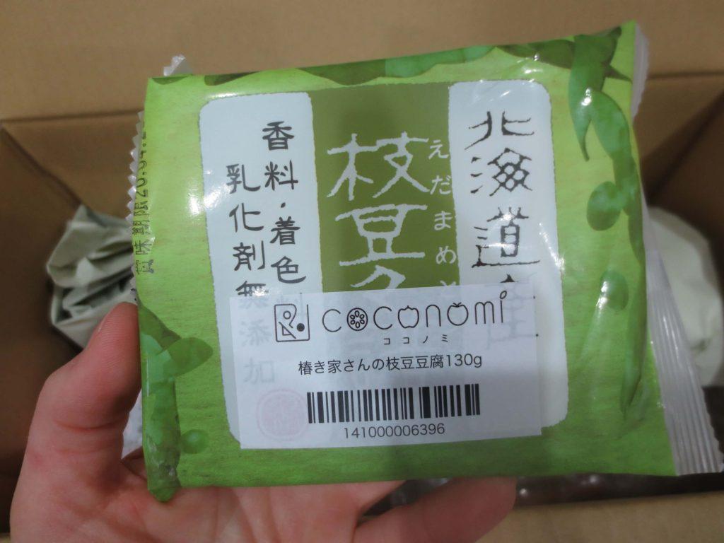 ココノミの加工品の感想の紹介・評判・値段高い38