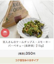 ココノミの加工品の感想の紹介・評判・値段高い10