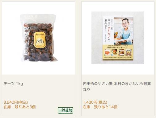 自然栽培野菜と米のナチュラルハーモニー定期宅配の感想・口コミ・評判13