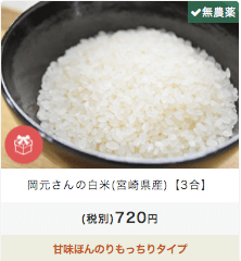 ココノミの加工品の感想の紹介・評判・値段高い8