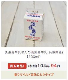 ココノミの加工品の感想の紹介・評判・値段高い2