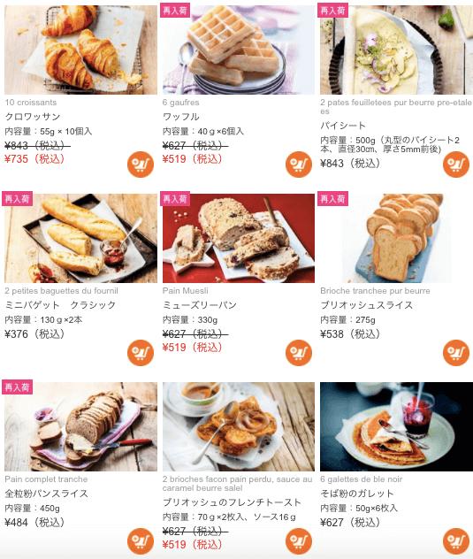 フランスの冷凍食品ピカールの評判・口コミ・コスパ22