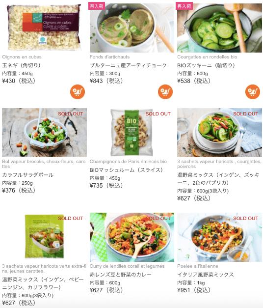 フランスの冷凍食品ピカールの評判・口コミ・コスパ12