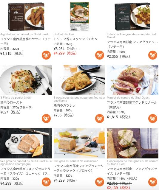 フランスの冷凍食品ピカールの評判・口コミ・コスパ14