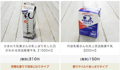 ココノミの加工品の感想の紹介・評判・値段高い18