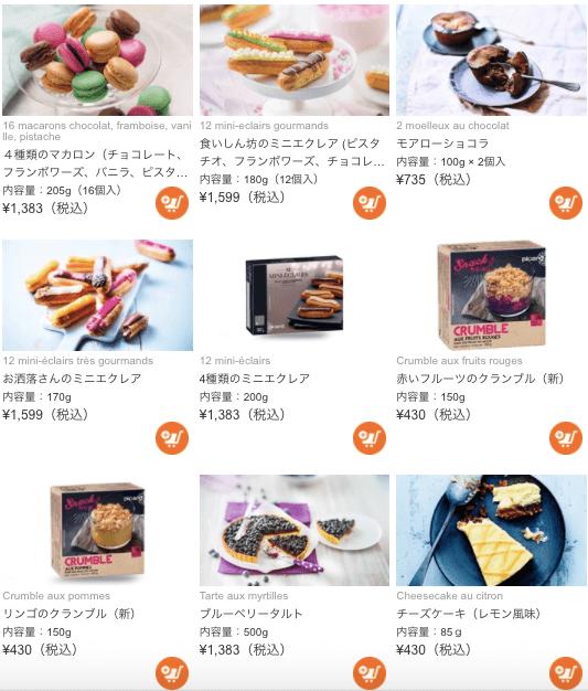 フランスの冷凍食品ピカールの評判・口コミ・コスパ24