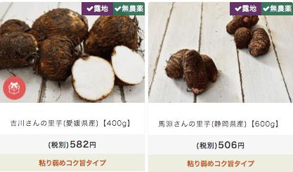 ココノミの加工品の感想の紹介・評判・値段高い27