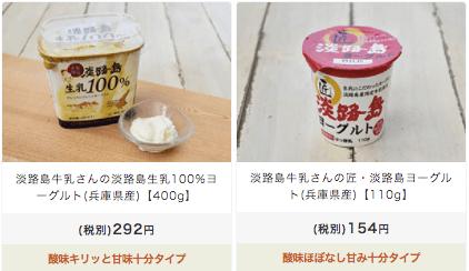 ココノミの加工品の感想の紹介・評判・値段高い19