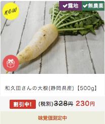 ココノミの加工品の感想の紹介・評判・値段高い29