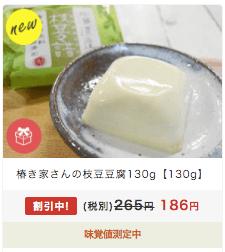 ココノミの加工品の感想の紹介・評判・値段高い4