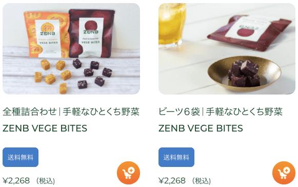 zenb(ゼンブ)スティック・バイツ・ペーストの口コミ・価格・栄養価52