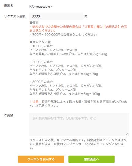 ゴヒイキの口コミ・評判・体験24