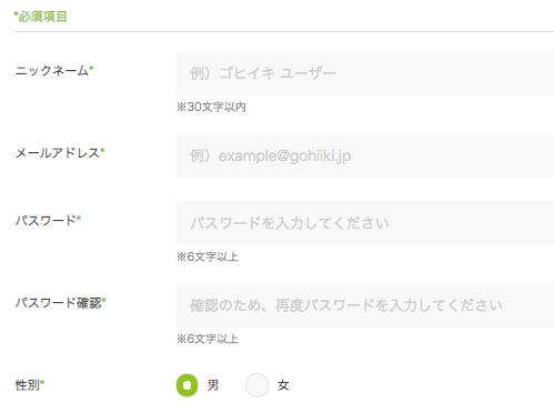 ゴヒイキの口コミ・評判・体験3