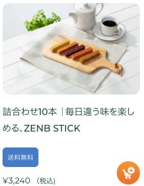 zenb(ゼンブ)スティック・バイツ・ペーストの口コミ・価格・栄養価54