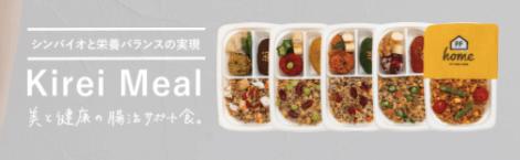 fit food home(フィットフードホーム)の冷凍弁当をお試し・口コミと評判17