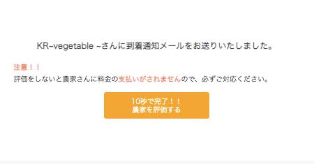 ゴヒイキの口コミ・評判・体験34