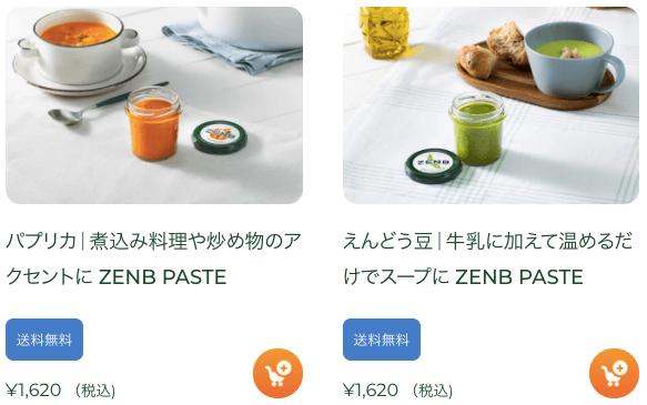zenb(ゼンブ)スティック・バイツ・ペーストの口コミ・価格・栄養価51