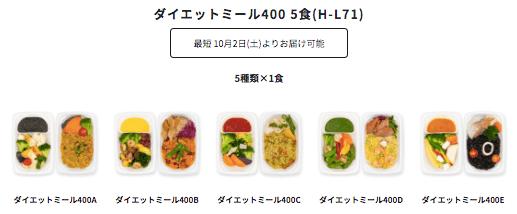 fit food home(フィットフードホーム)の冷凍弁当をお試し・口コミと評判15