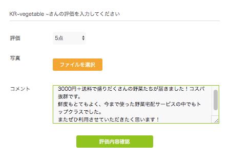 ゴヒイキの口コミ・評判・体験35