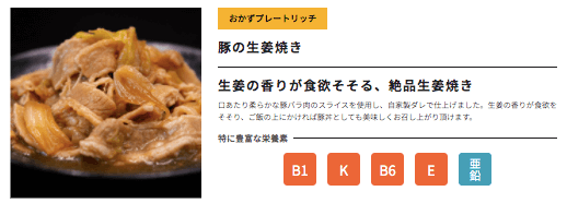 fit food home(フィットフードホーム)の冷凍弁当をお試し・口コミと評判5