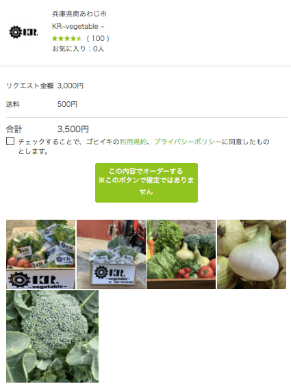 ゴヒイキの口コミ・評判・体験27