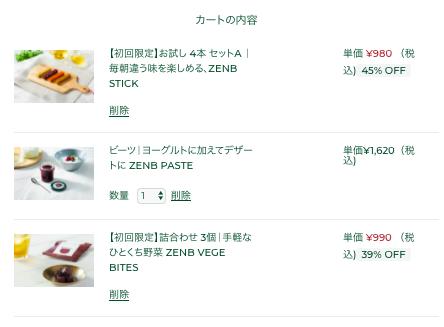 zenb(ゼンブ)スティック・バイツ・ペーストの口コミ・価格・栄養価41