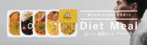 fit food home(フィットフードホーム)の冷凍弁当をお試し・口コミと評判12