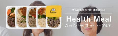 fit food home(フィットフードホーム)の冷凍弁当をお試し・口コミと評判19