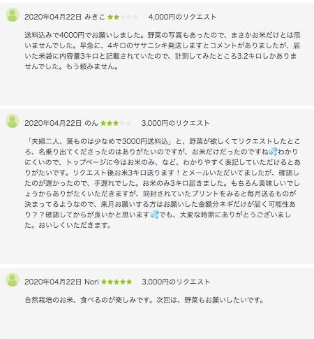 ゴヒイキの口コミ・評判・体験17