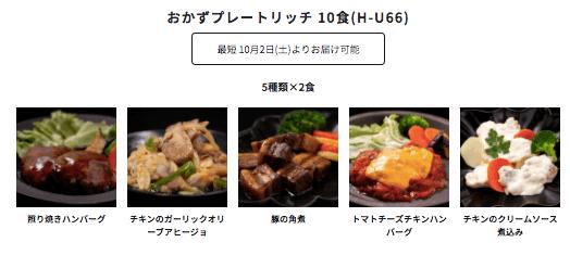 fit food home(フィットフードホーム)の冷凍弁当をお試し・口コミと評判4