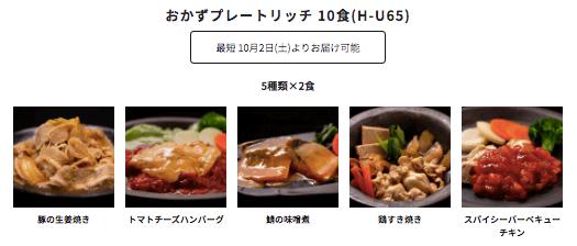 fit food home(フィットフードホーム)の冷凍弁当をお試し・口コミと評判3