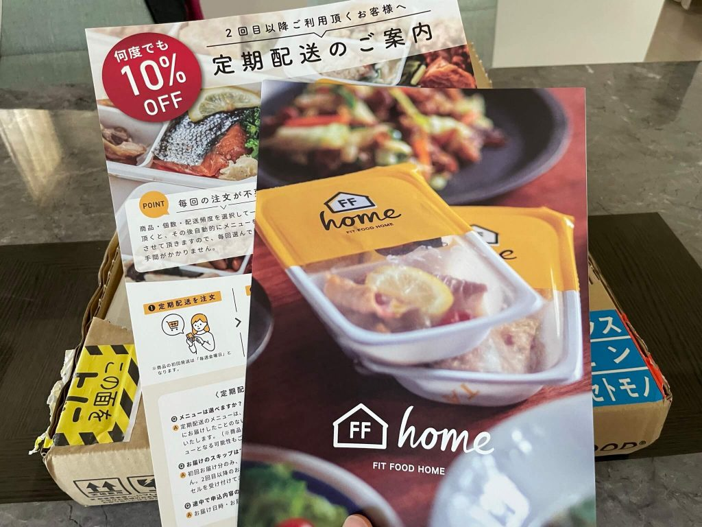 fit food home(フィットフードホーム)の冷凍弁当をお試し・口コミと評判23