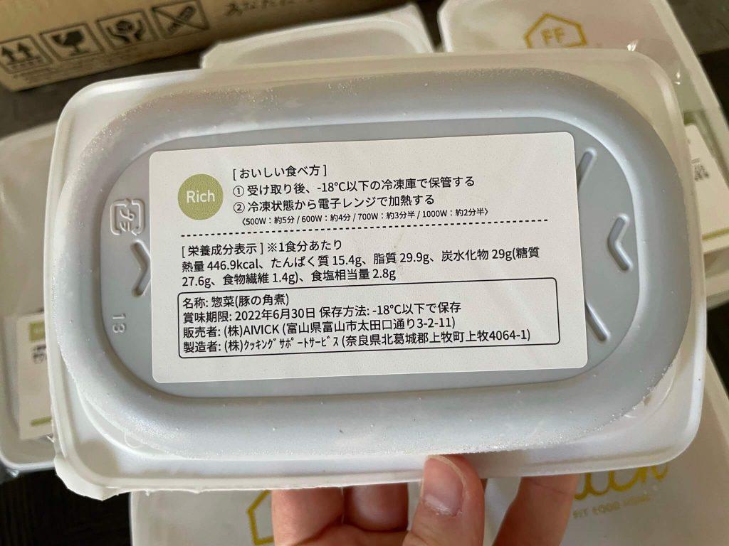 fit food home(フィットフードホーム)の冷凍弁当をお試し・口コミと評判28