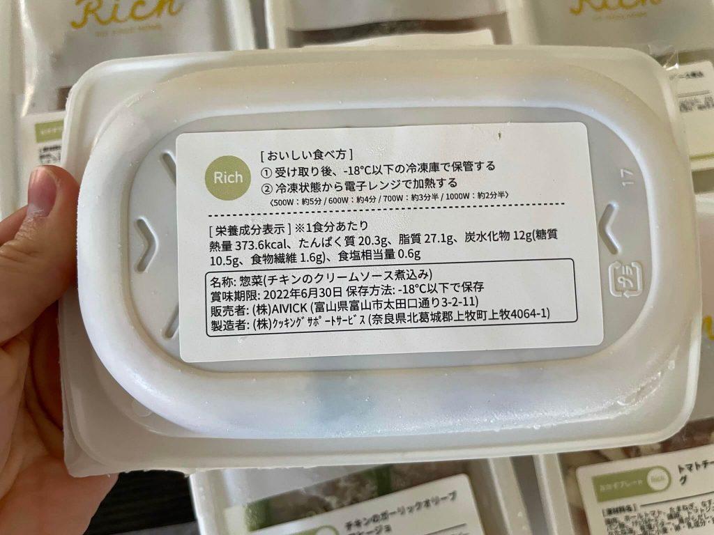 fit food home(フィットフードホーム)の冷凍弁当をお試し・口コミと評判32