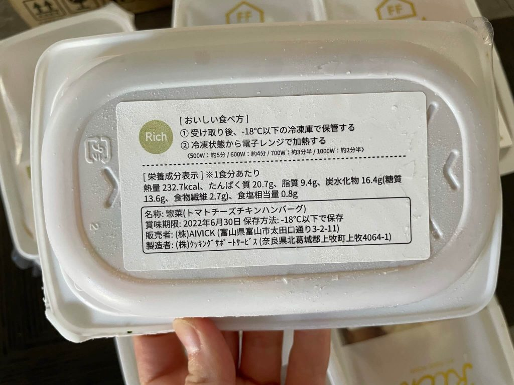 fit food home(フィットフードホーム)の冷凍弁当をお試し・口コミと評判36