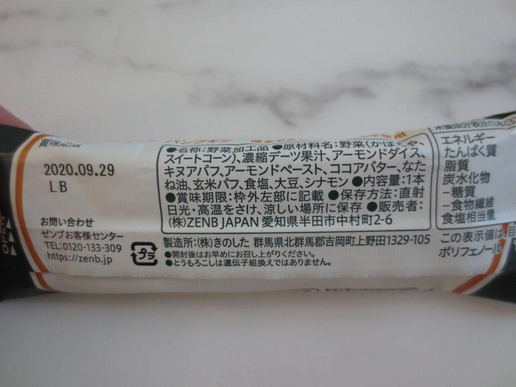 zenb(ゼンブ)スティック・バイツ・ペーストの口コミ・価格・栄養価23
