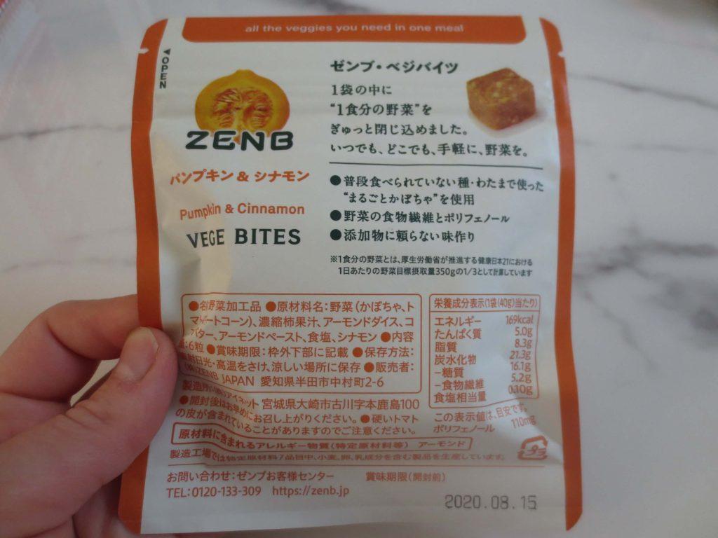 zenb(ゼンブ)スティック・バイツ・ペーストの口コミ・価格・栄養価28