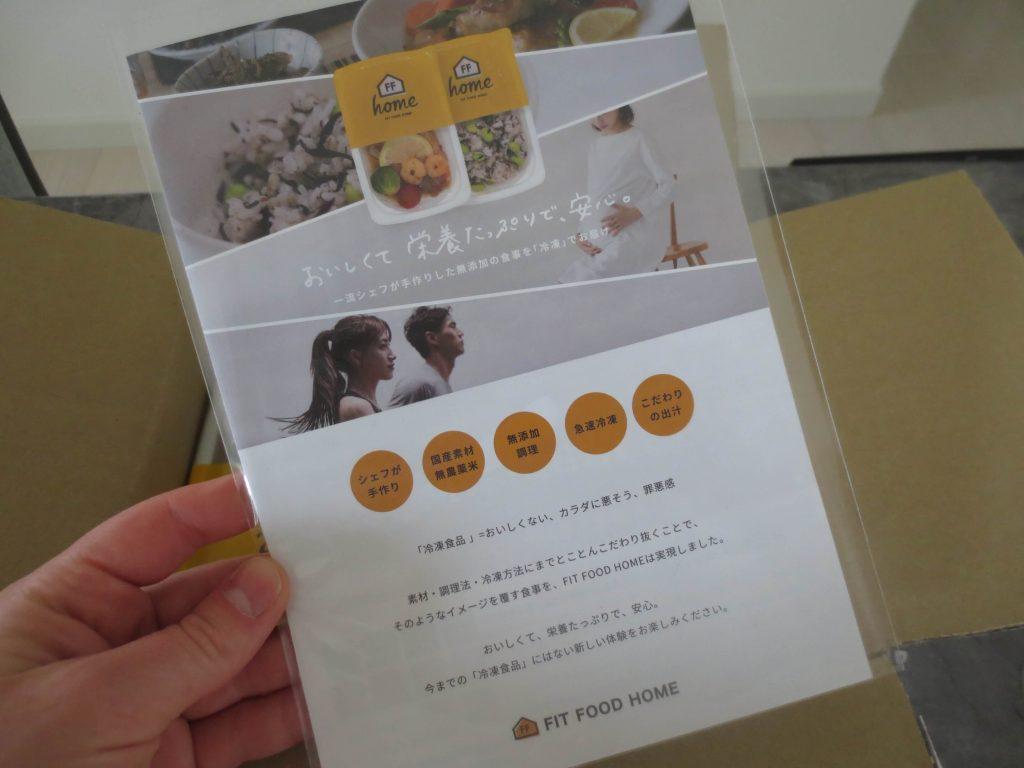 冷凍弁当の宅配サービスfit food homeのおためしセットの口コミ30