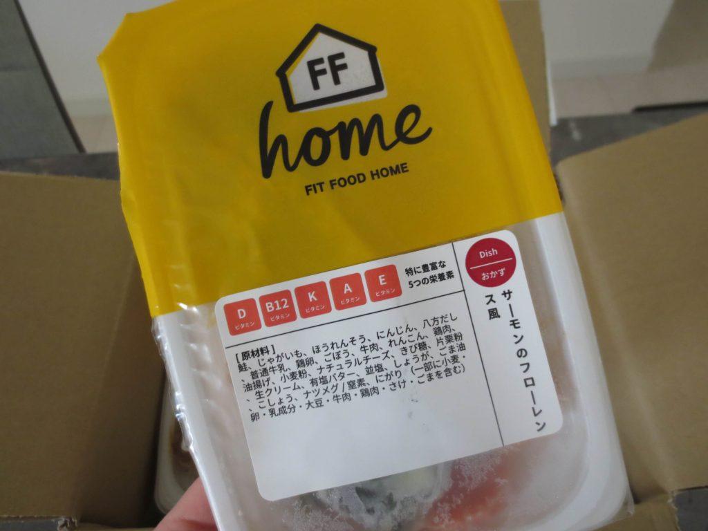 冷凍弁当の宅配サービスfit food homeのおためしセットの口コミ32