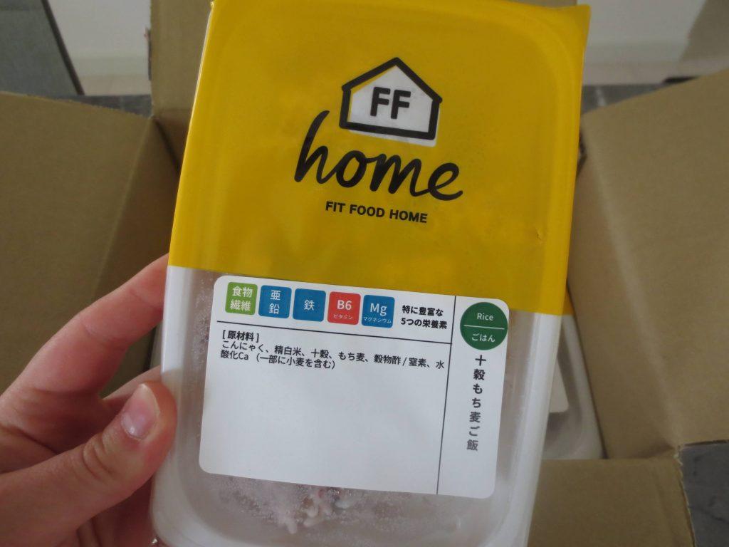冷凍弁当の宅配サービスfit food homeのおためしセットの口コミ34