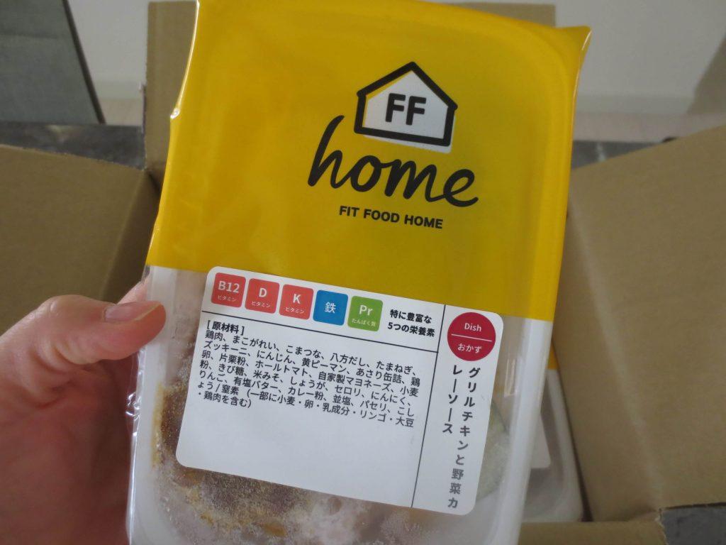 冷凍弁当の宅配サービスfit food homeのおためしセットの口コミ37