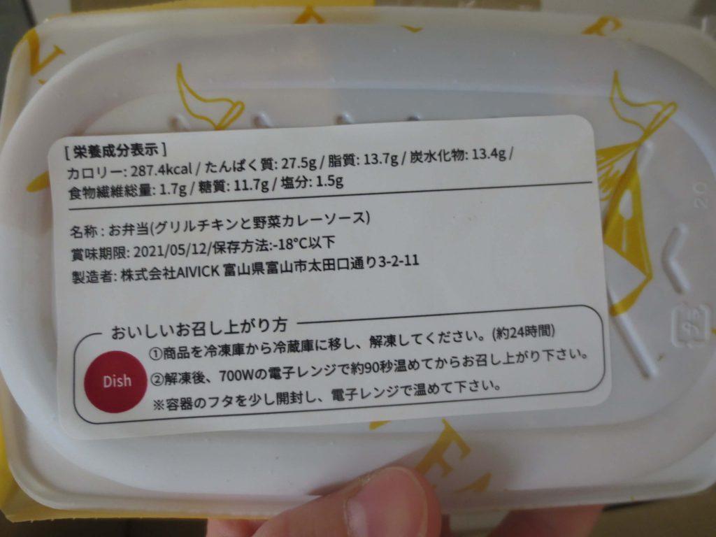 冷凍弁当の宅配サービスfit food homeのおためしセットの口コミ38