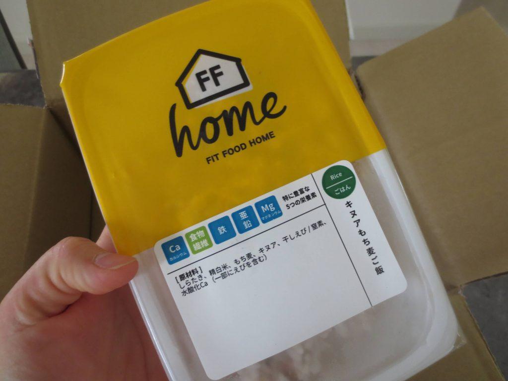冷凍弁当の宅配サービスfit food homeのおためしセットの口コミ40