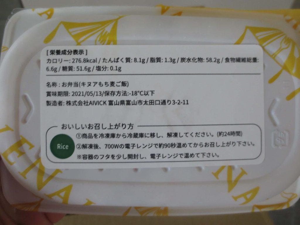 冷凍弁当の宅配サービスfit food homeのおためしセットの口コミ41