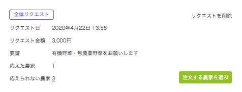 ゴヒイキの口コミ・評判・体験19